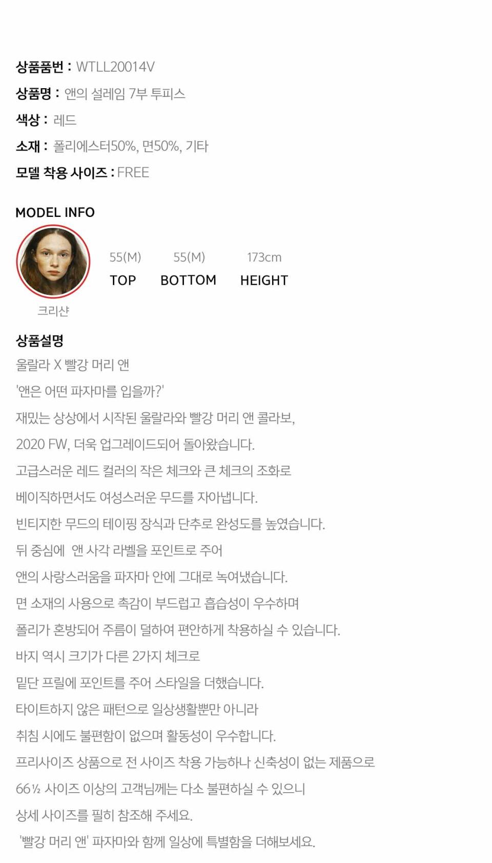 울랄라파자마(ULLALA PAJAMAS) 앤의 설레임 7부 투피스 레드
