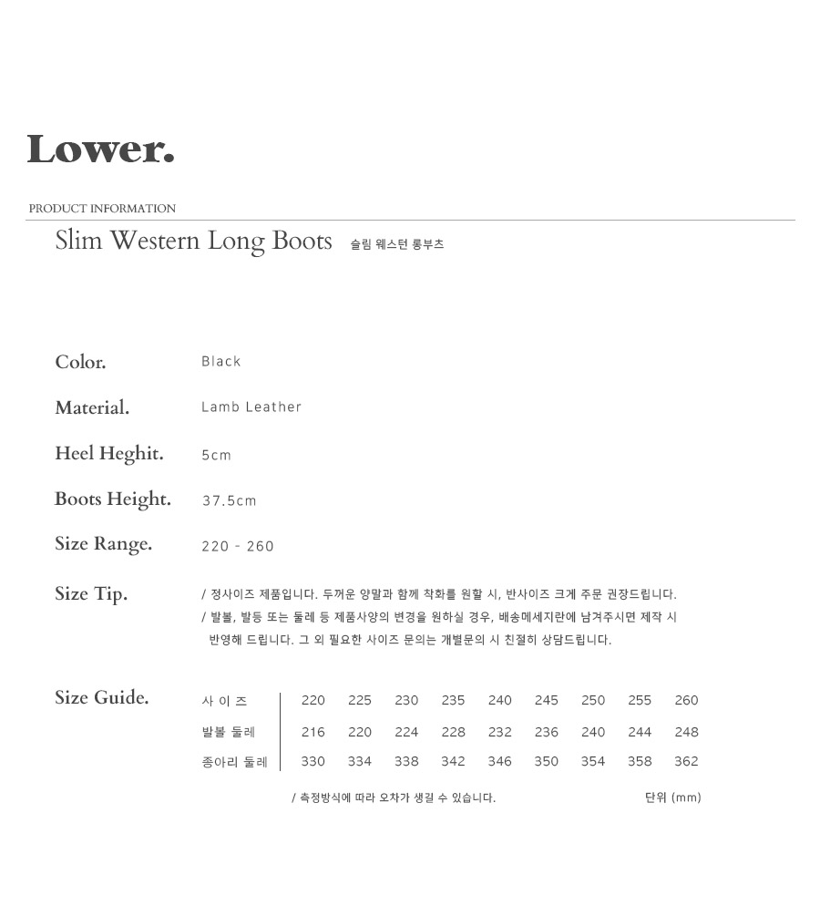 로우어(LOWER) Slim Western Long Boots